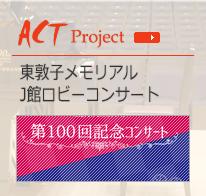 act project 東京音楽大学